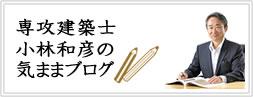 専攻建築士小林和彦の気ままブログ