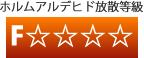 ホルムアルデヒド放散等級F☆☆☆☆
