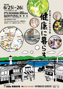 6/25(土),6/26(日) 【SOMSO】現場見学会・【新PURAL】発表会の同時開催を行います