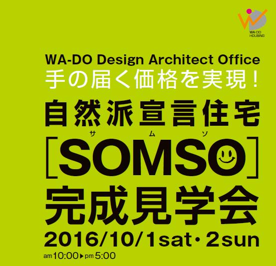 10月1日、2日 SOMSO完成見学会を行います