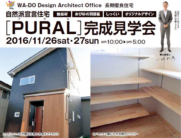 11月26日、27日 PURAL完成見学会を行います
